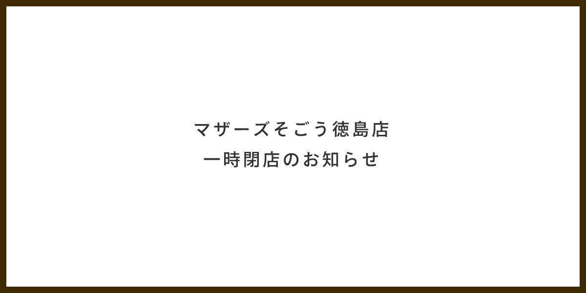 マザーズそごう徳島店一時閉店のお知らせ